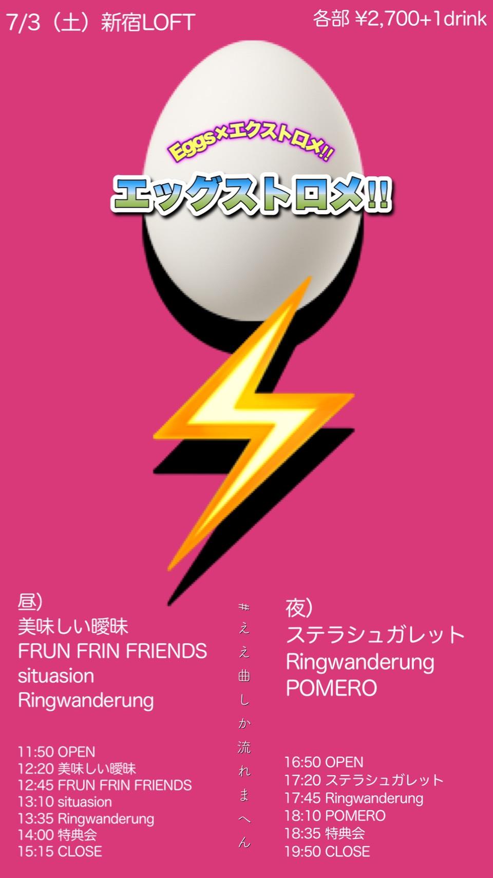 Eggs×エクストロメ!!『エッグストロメ!!』