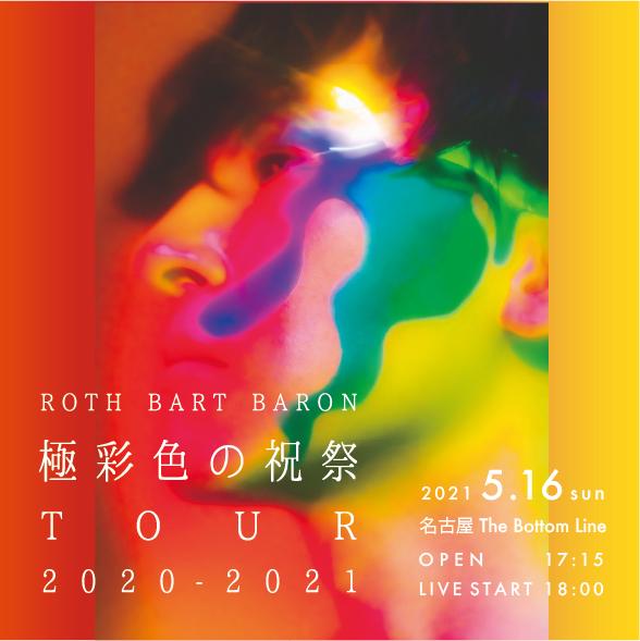 【日程決定:1/16 → 5/16】ROTH BART BARON TOUR 2020-2021『極彩色の祝祭』〜名古屋公演〜