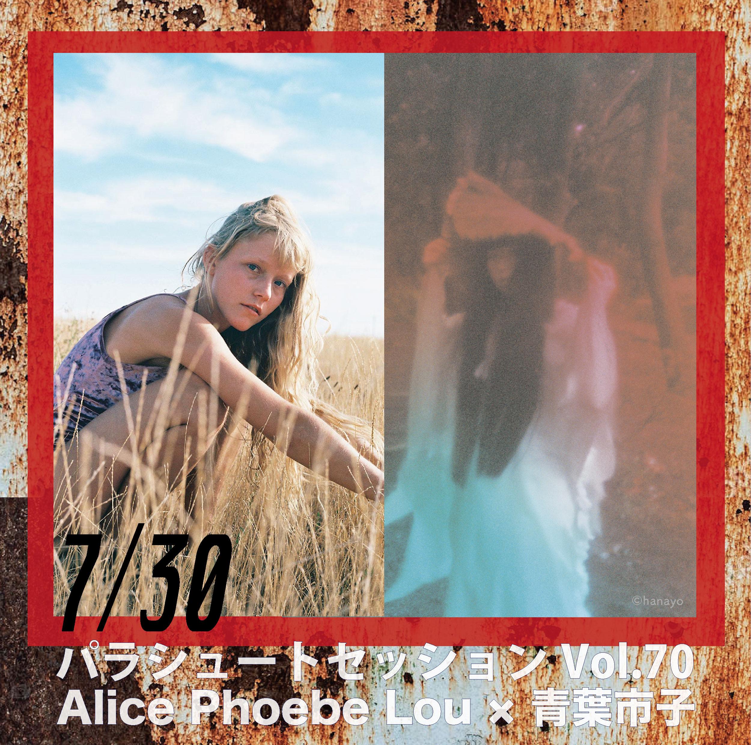 パラシュートセッションVol.70「Alice Phoebe Lou × 青葉市子