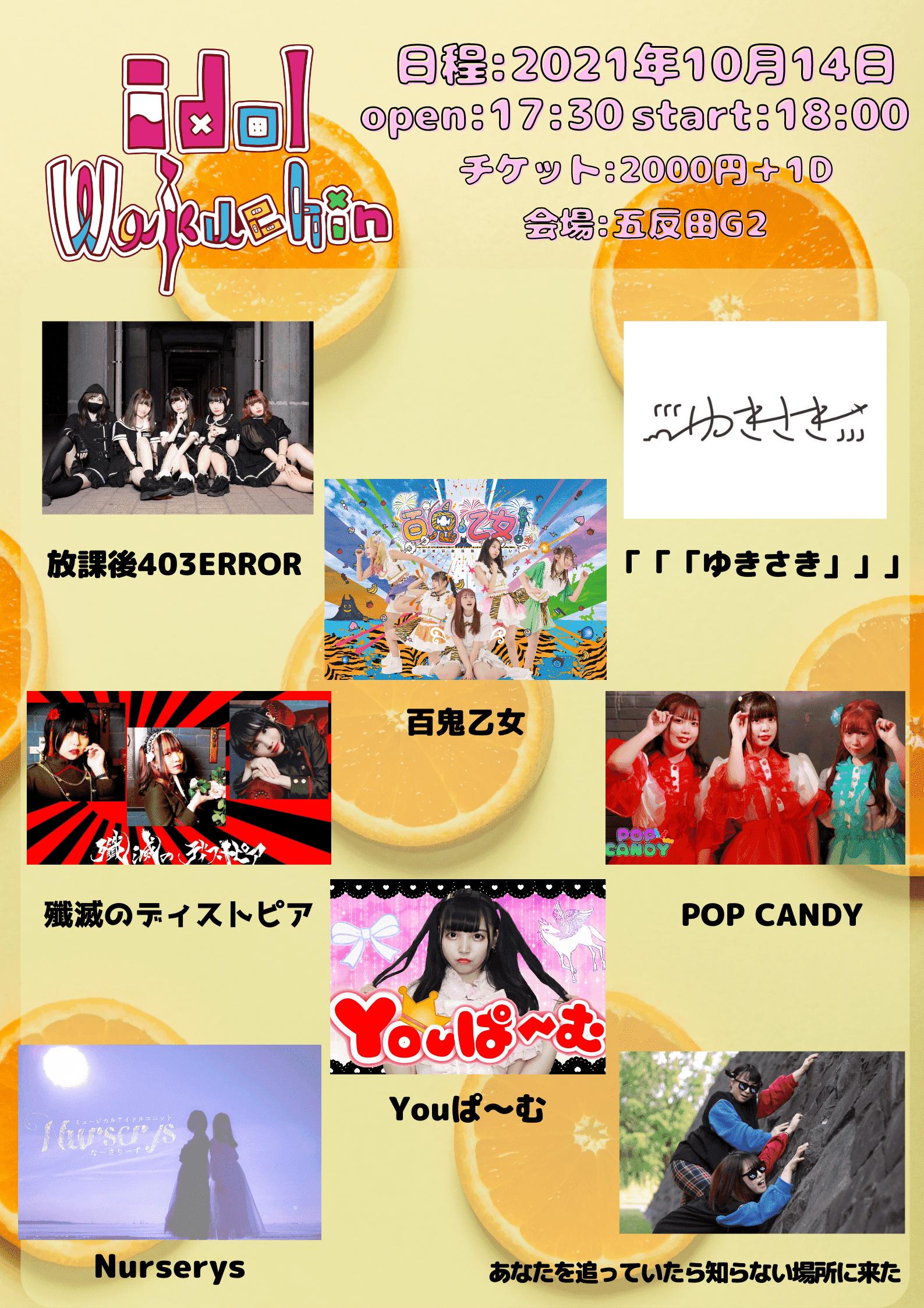 【idol Wakuchin】