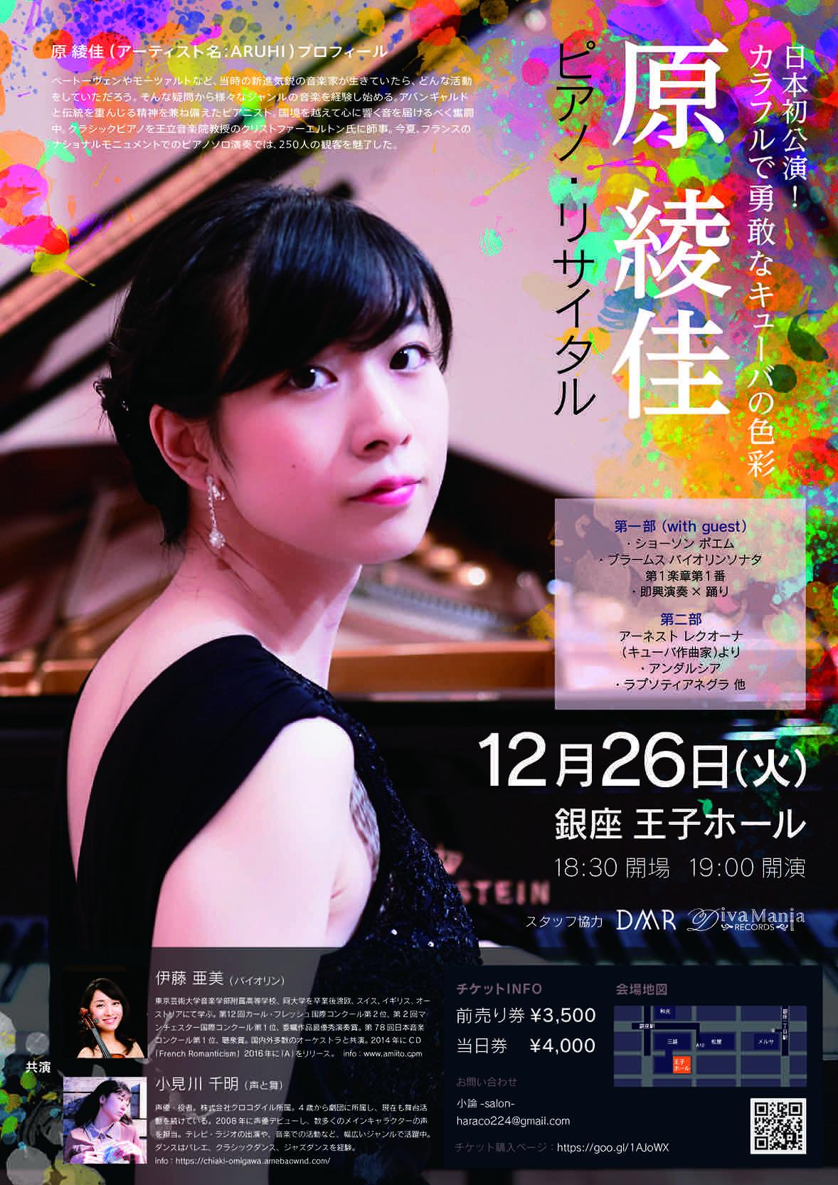 原綾佳 (ARUHI) ピアノソロリサイタル