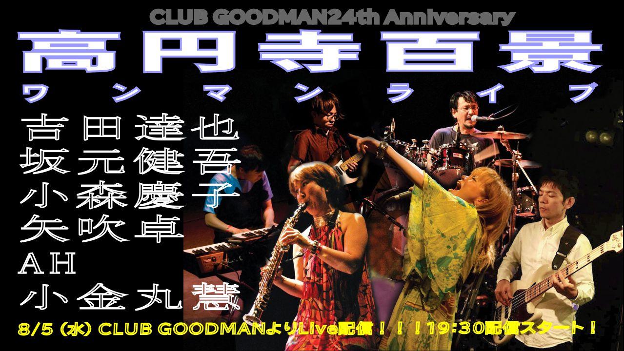 【無観客ライブ配信】CLUB GOODMAN 24th Anniversary<高円寺百景ワンマンライブ>