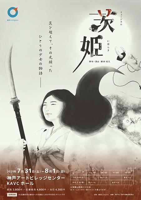 茨姫-いばらき-