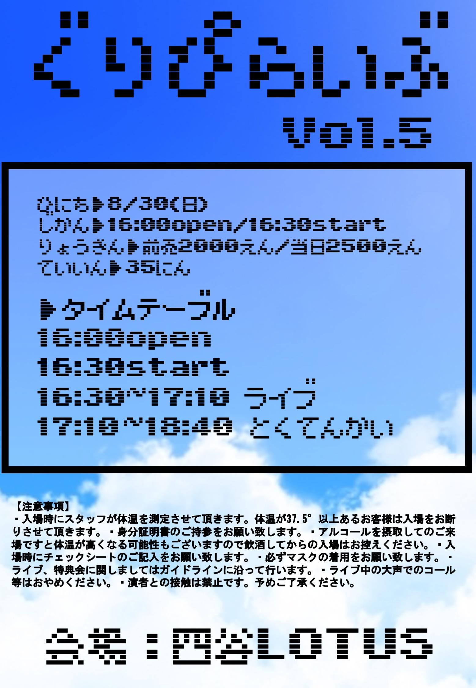 ぐりぴらいぶ Vol.5