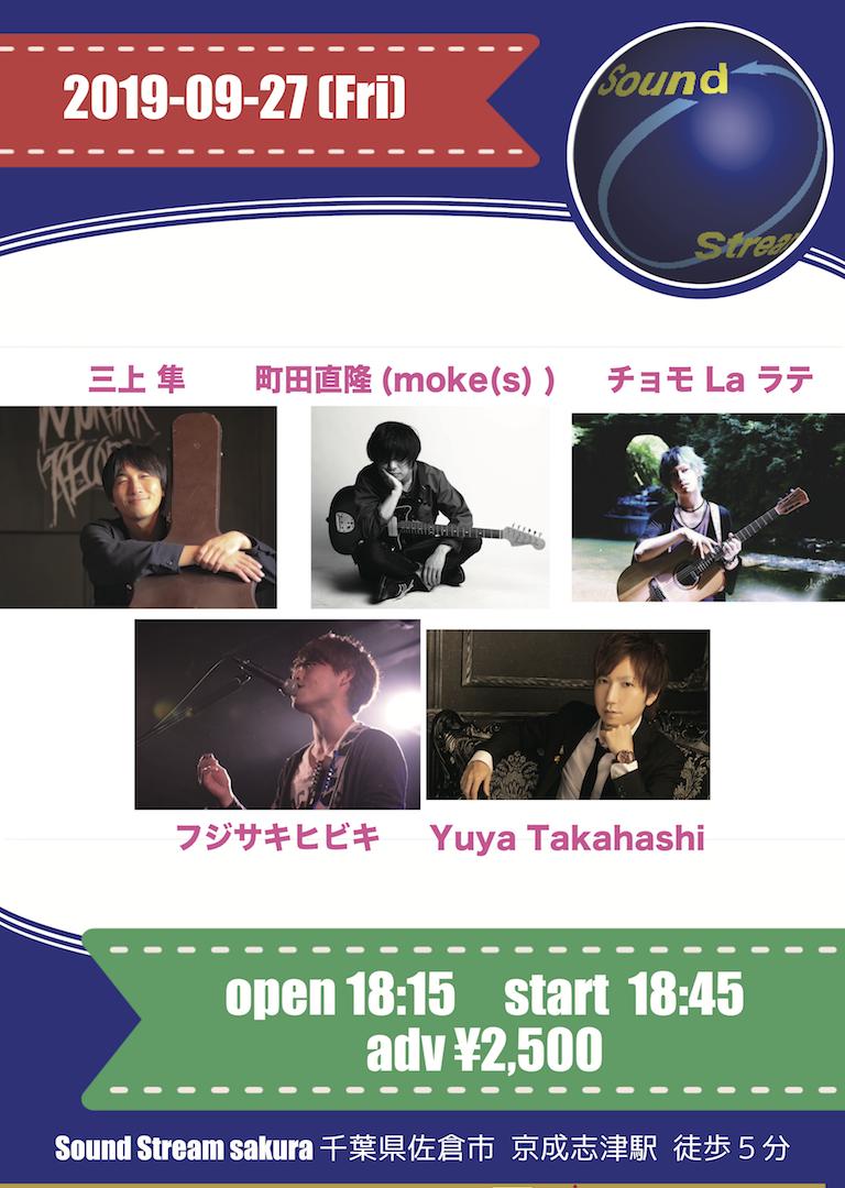 三上隼 / 町田直隆(moke(s) ) / チョモ La ラテ / フジサキヒビキ / Yuya Takahashi