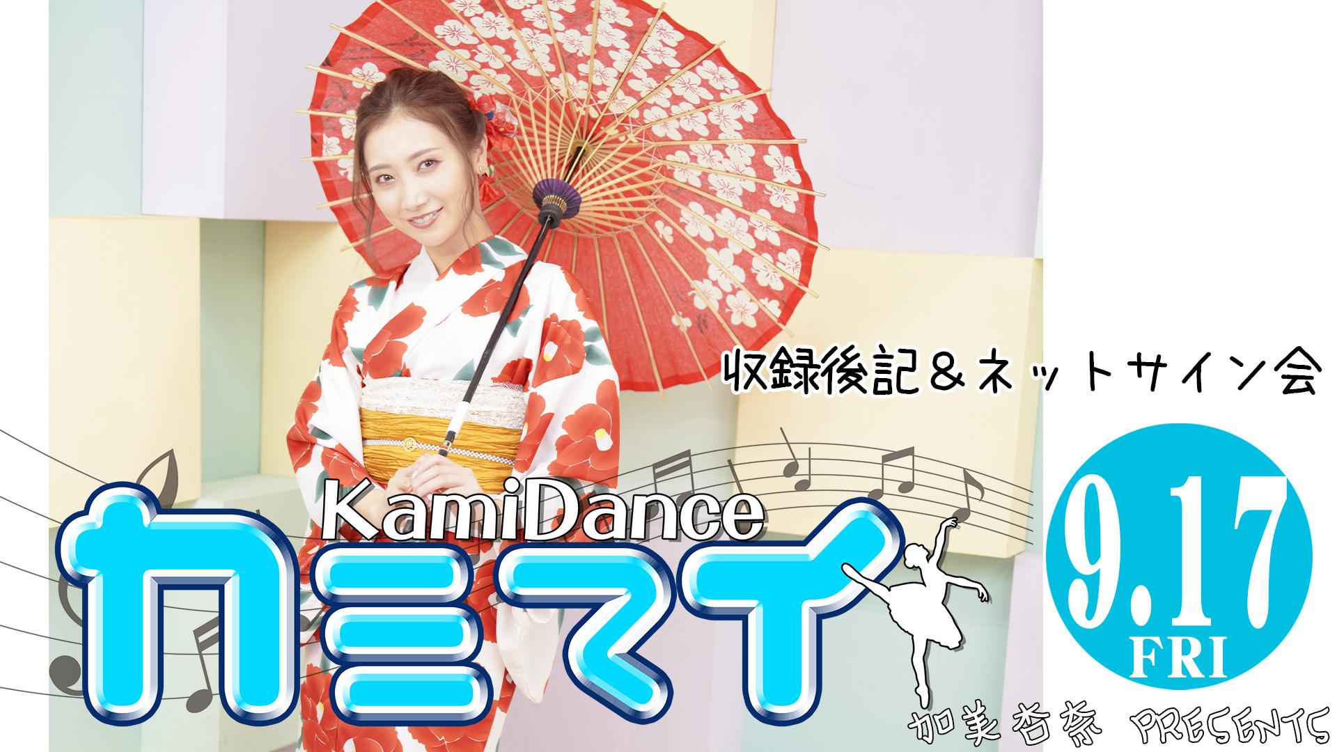 【無観客生放送】加美杏奈プレゼンツ「カミマイ! ~KamiDance~」収録後記&ネットサイン会