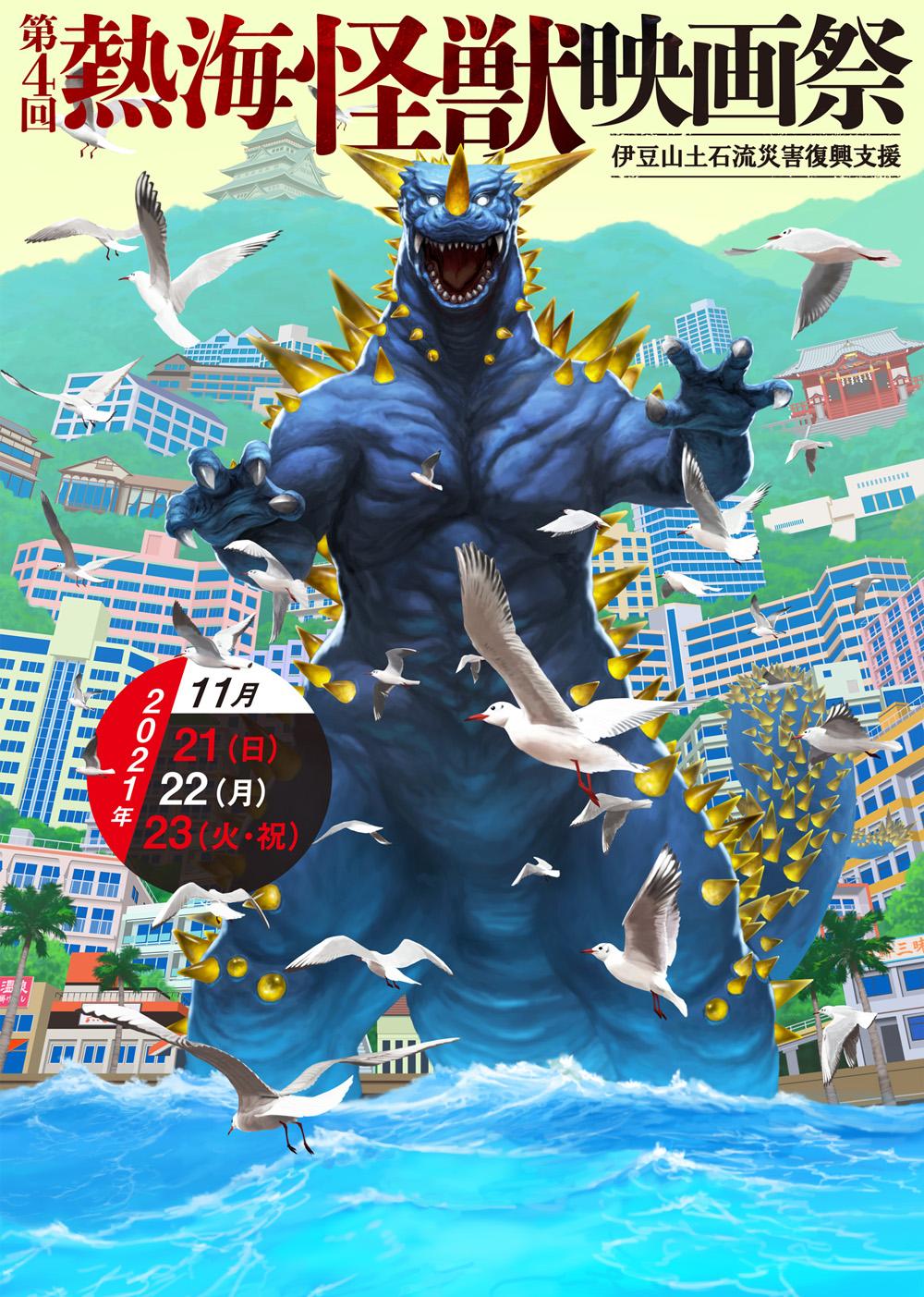 第4回熱海怪獣映画祭