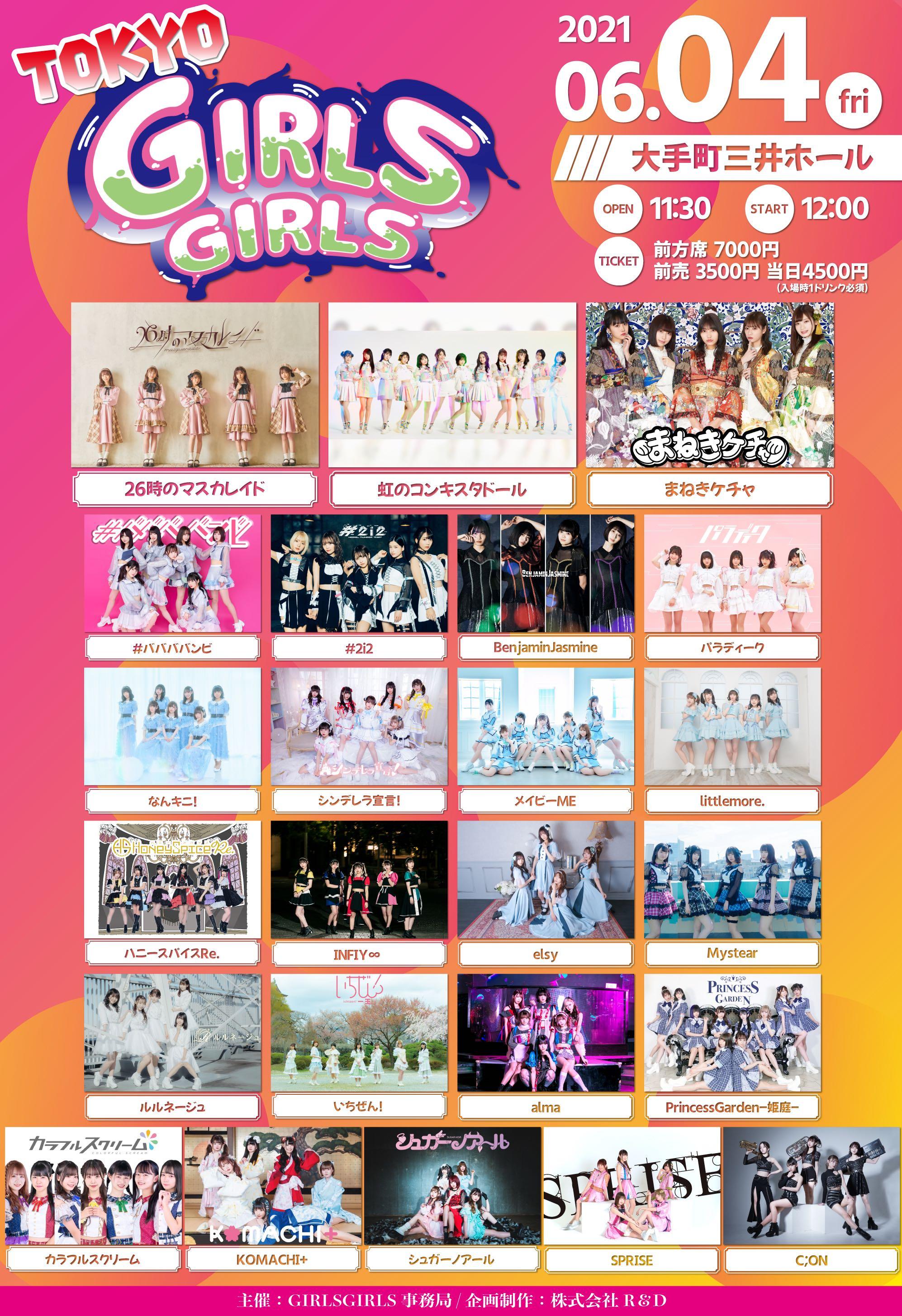 6/4(金) TOKYO GIRLS GIRLS