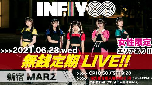 6/23(水) INFIY∞無銭定期公演