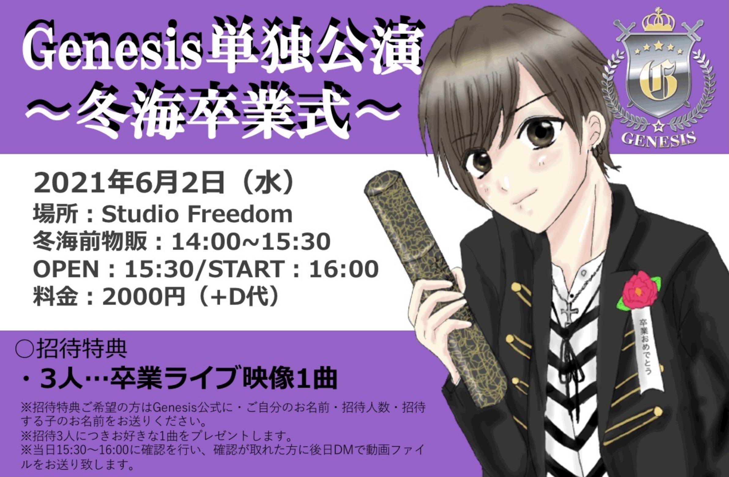 Genesis単独ライブ〜冬海卒業式〜