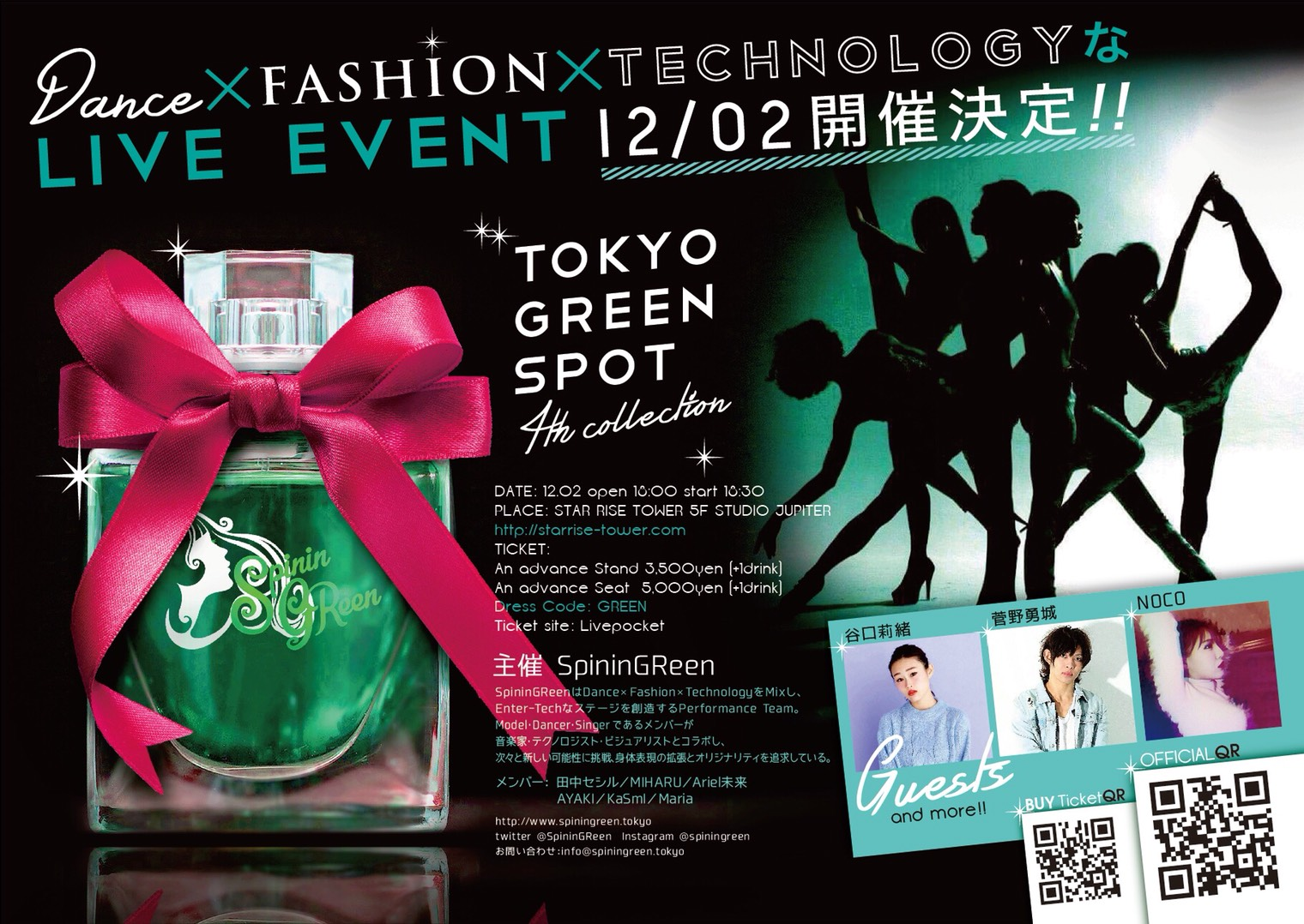 TOKYO GREEN SPOT〜4th collection〜
