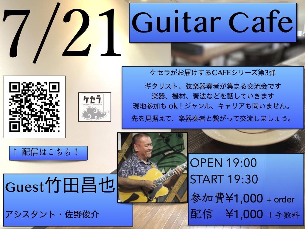 7/21   Guitar CAFE  18時開始となっております