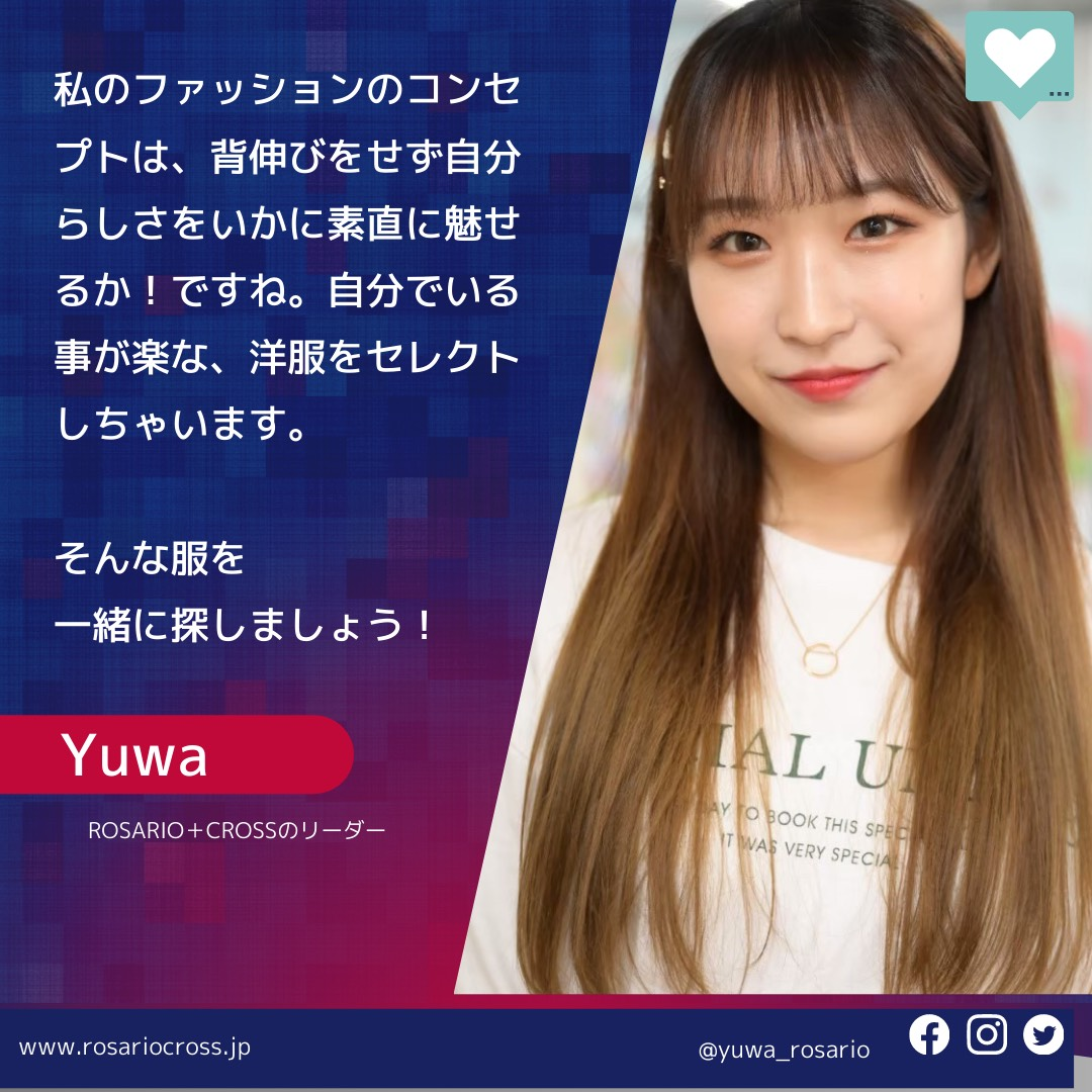 8/7(土) OSADA × ROSARIO+CROSS Yuwa1日スタイリスト