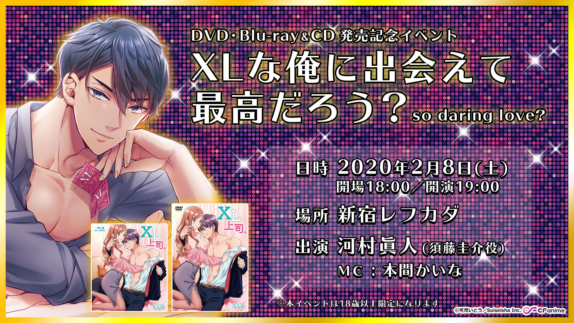 アニメ『XL上司。』DVD・Blu-ray&CD発売記念イベント~XLな俺に出会えて最高だろう? so daring love? ※18歳以上限定
