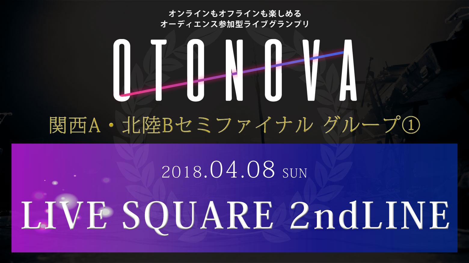 OTONOVA2018「関西A・北陸Bセミファイナル グループ①」