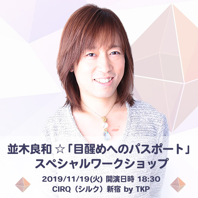 並木良和☆「目醒めへのパスポート」スペシャルワークショップ