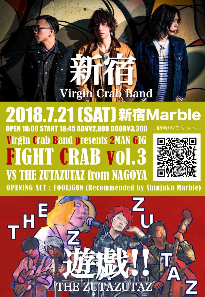 FIGHT CRAB vol.3 〜Virgin Crab Band vs THE ZUTAZUTAZ〜