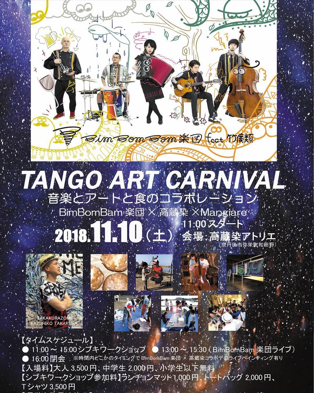 TANGO ART CARNIVAL