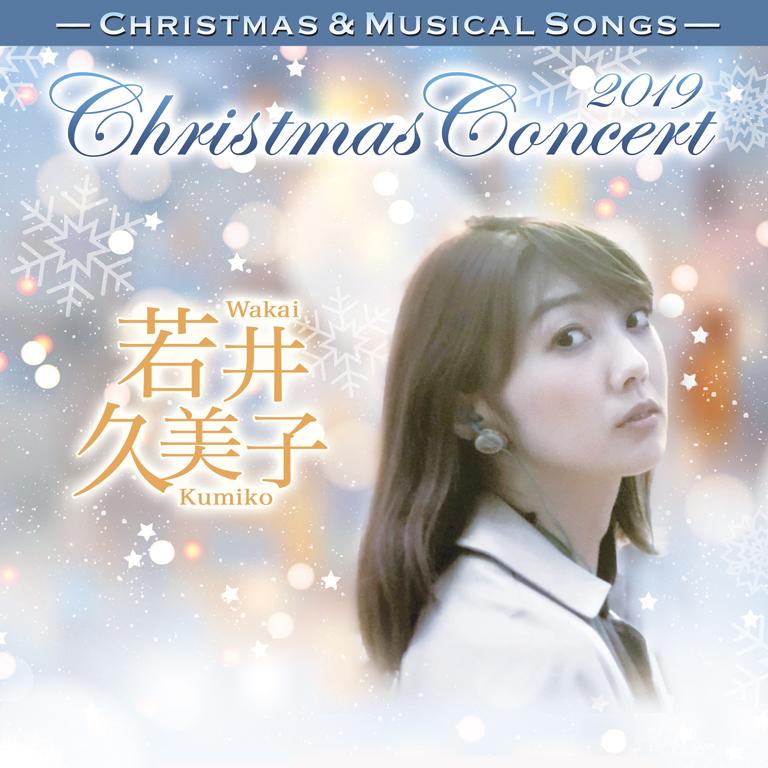若井久美子 Christmas Concert 2019 〜Christmas & Musical Songs〜【昼部】