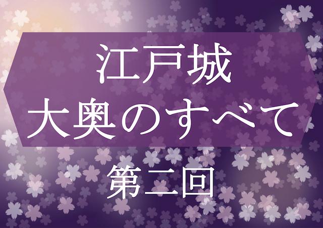 『歴史おもしろ楽学』第15回テーマ 江戸城大奥のすべて <第二回>  〜大奥女中の日常〜