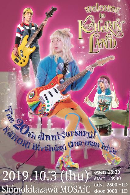 カホリ バースデーワンマンライブ『The 20th Anniversary! Welcome to KAHORIN LAND』