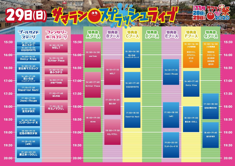 2020/11/29『サマランスプラッシュライブ』最前オプションチケット