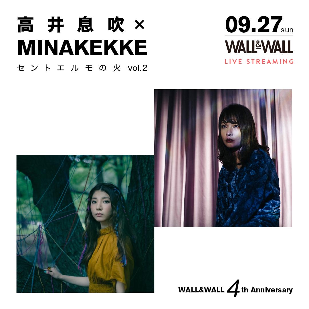 高井息吹 x MINAKEKKE「セントエルモの火 vol.2」