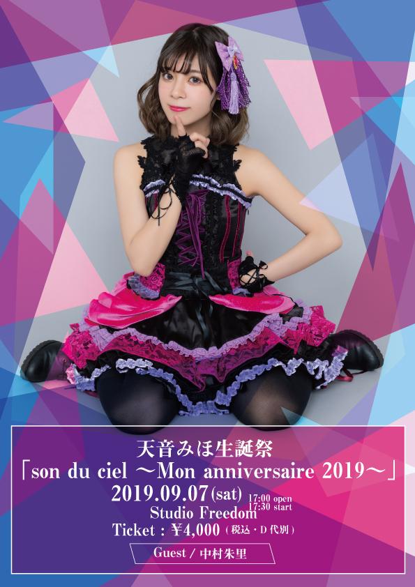 天音みほ生誕祭「son du ciel ~Mon anniversaire 2019~」