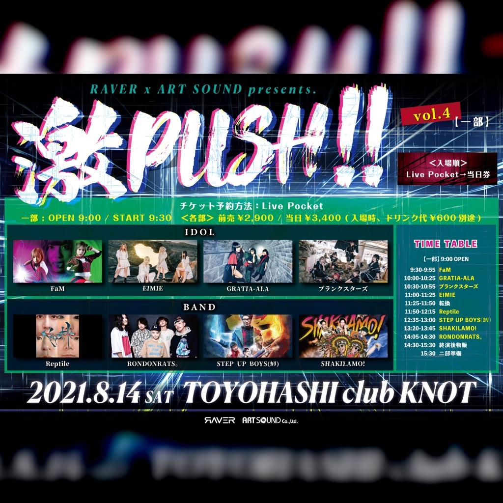激PUSH!! vol.4 【一部】