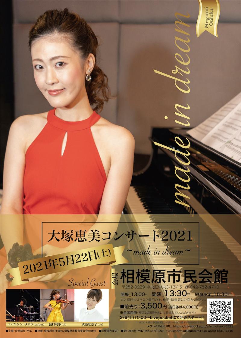 『大塚恵美コンサート2021 ~ made in dream ~』