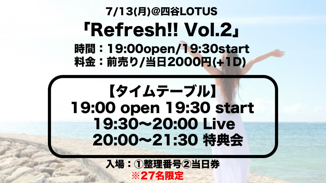 「Refresh‼ Vol.2」