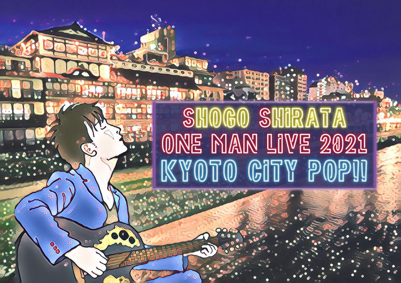 白田将悟ワンマンライブ2021~KYOTO CITY POP!!~