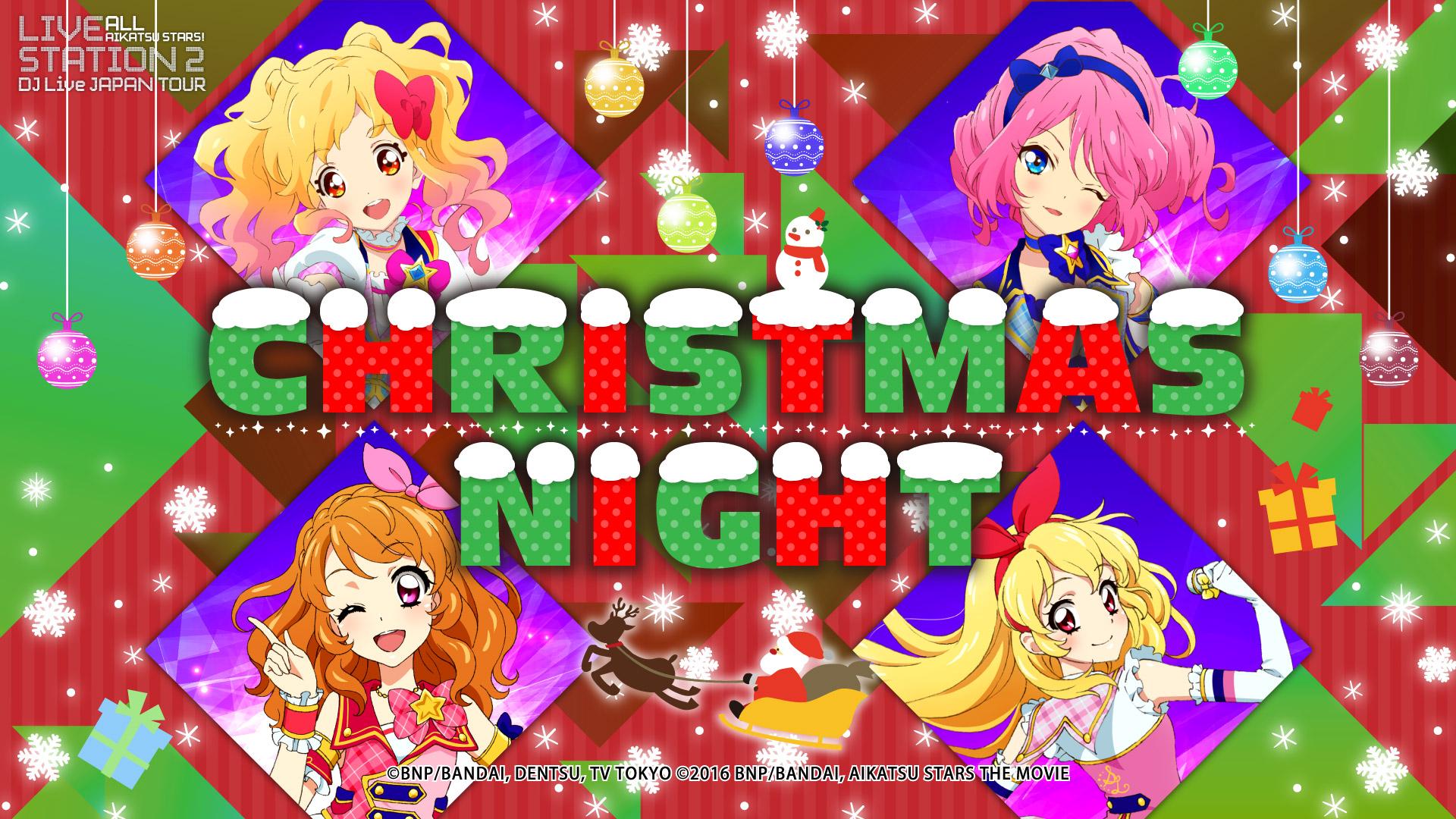 アイカツアニON ~CHRISTMAS NIGHT~