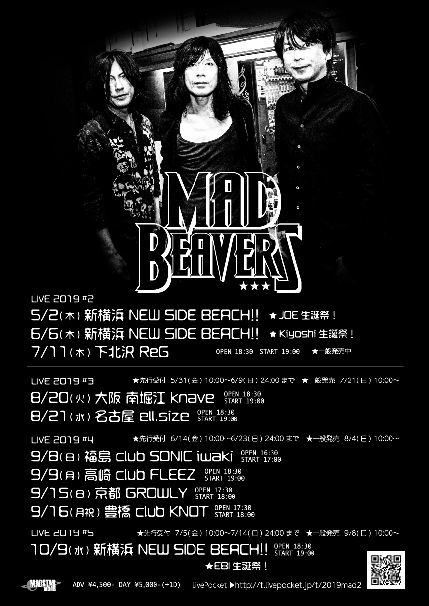 MADBEAVERS LIVE 2019  #3 8/21 名古屋 ell.size チケット