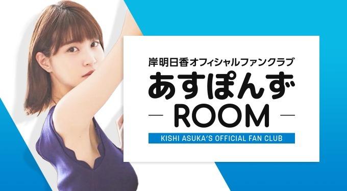岸明日香オフィシャルファンクラブ「あすぽんずROOM」スタート記念ファンミーティング
