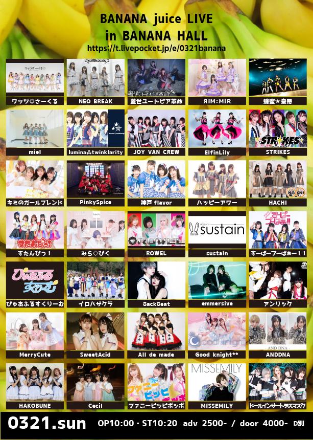 3/21(日) BANANA juice LIVE