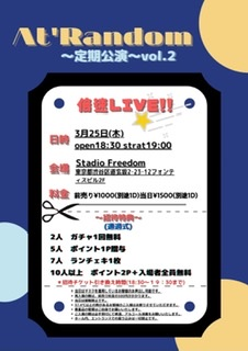 At'Random 〜定期公演〜vol,2