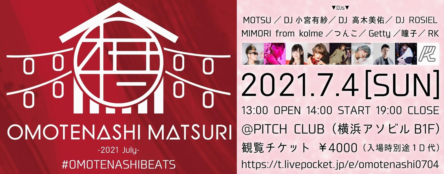OMOTENASHI MATSURI -2021 July.-