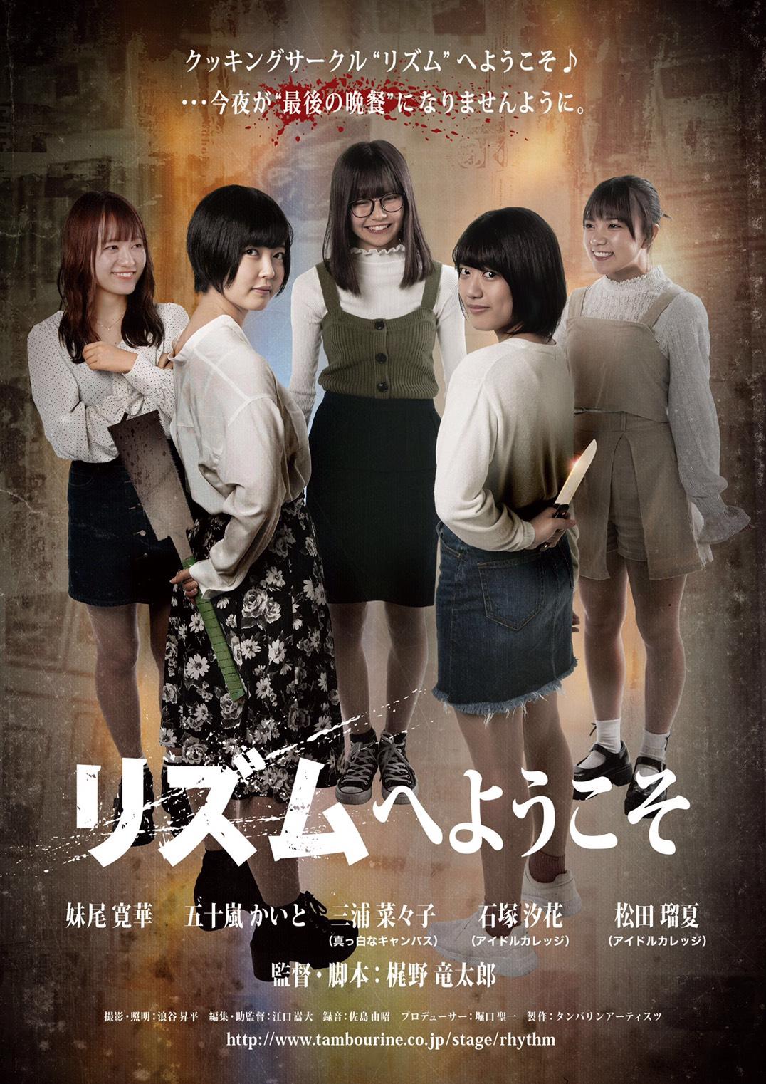 映画「リズムへようこそ」イベント上映会
