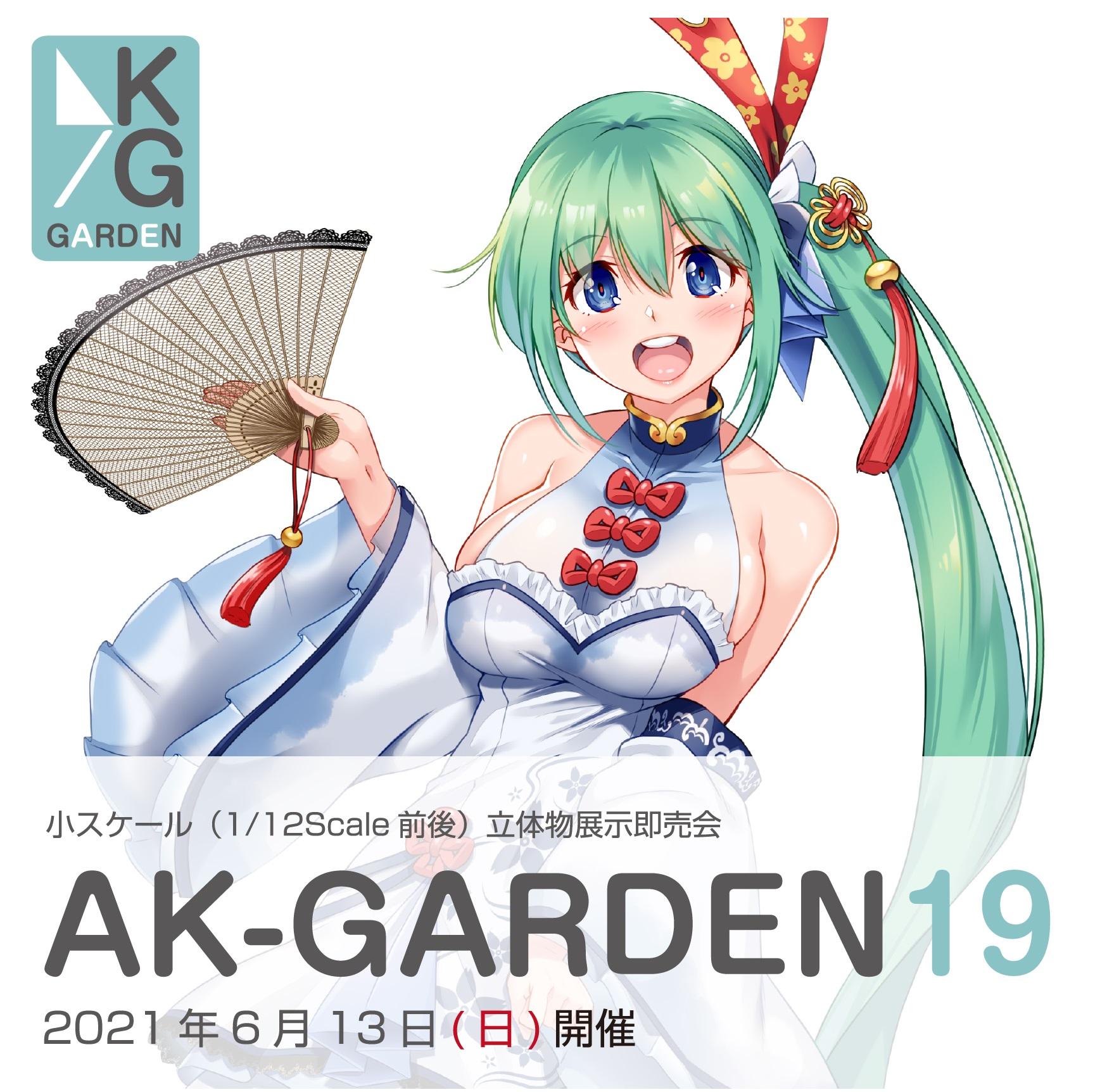 AK-GARDEN19