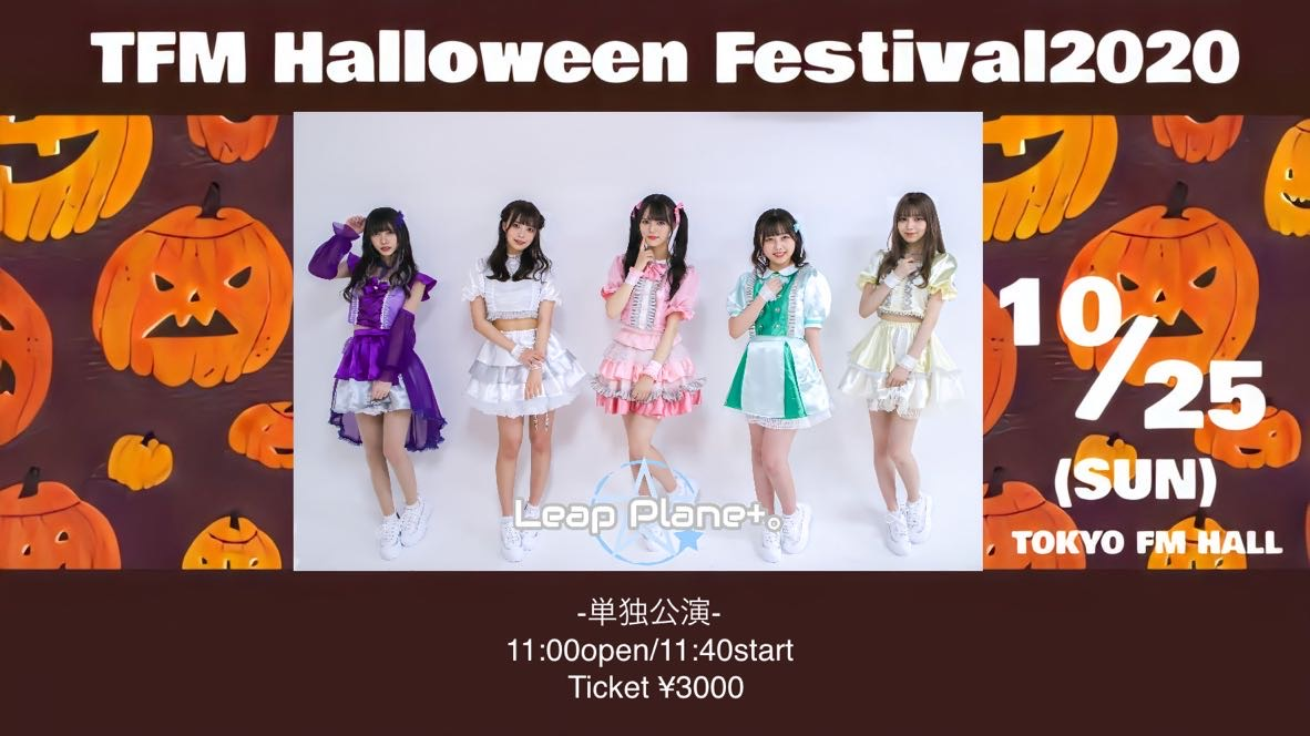 TFM Halloween Festival2020 単独公演