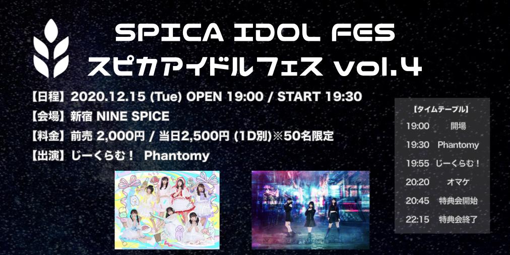SPICA IDOL FES スピカアイドルフェス vol.4