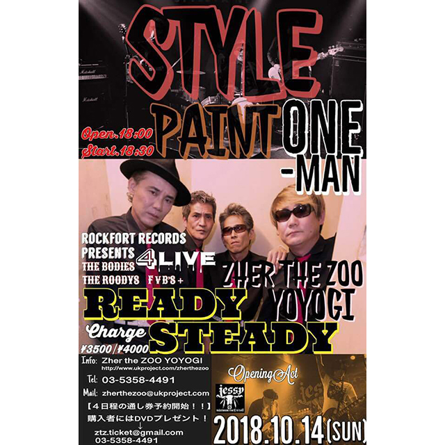 "STYLE PAINT : ""ROCKFORT RECORDS presents 「4LIVE!」 ~Ready Steady! STYLE PAINT!!~"""
