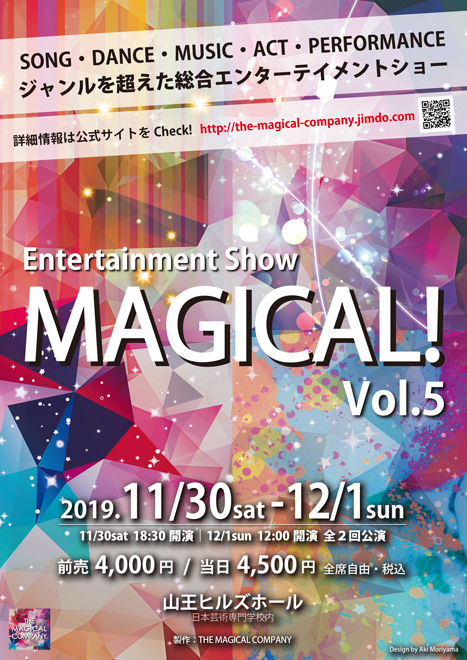 【11/30 18:30~】Entertainment show MAGICAL! vol.5