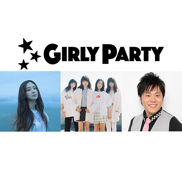第3回「☆GIRLY PARTY」