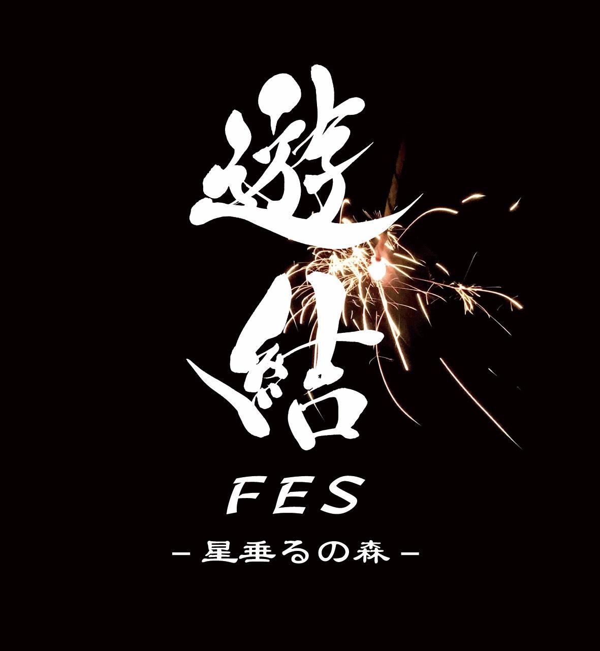 遊結FES 2021 -星垂るの森-