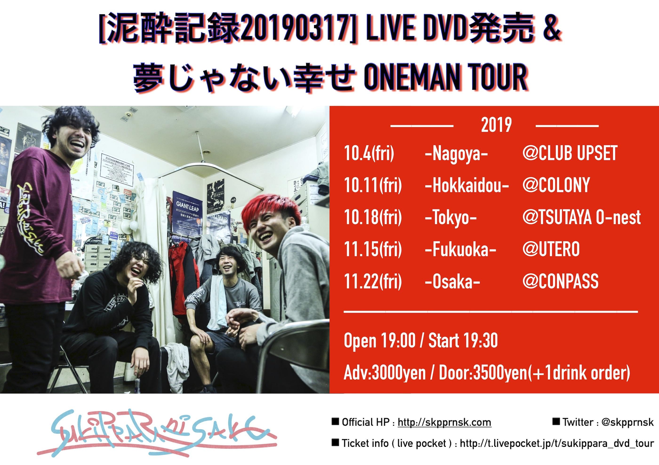 「泥酔記録20190317」LIVE DVD発売&夢じゃない幸せ ONEMAN TOUR