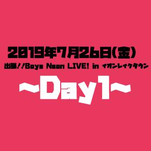 2019年7月26日(金)  出張‼Boys Neon LIVE! in イオンレイクタウン~Day1~