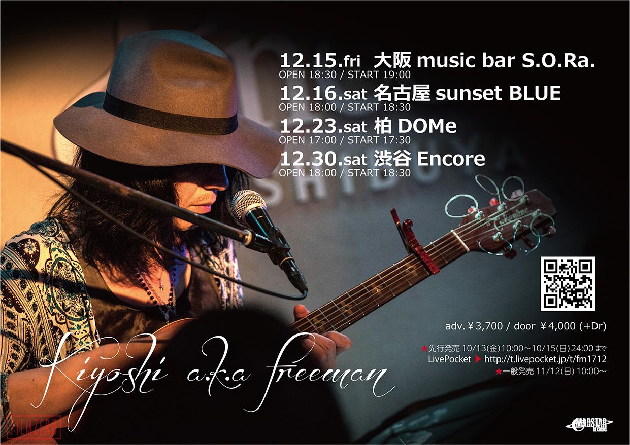 12/30 渋谷Encore チケット