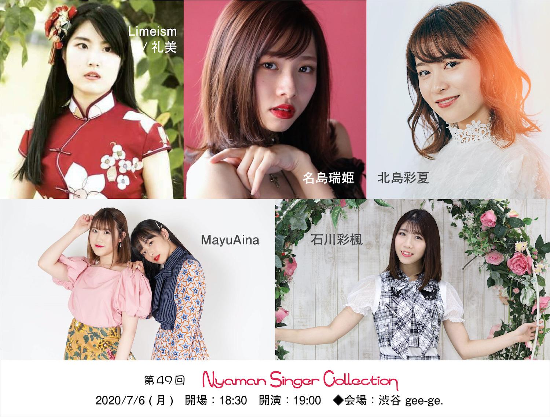 石川彩楓 Presents 第49回「Nyaman Singer Collection」